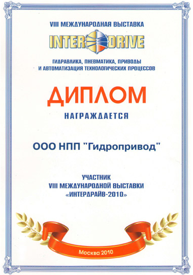 Дипломы и награды